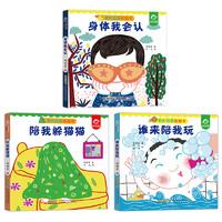 《儿童情境体验翻翻立体书》全3册