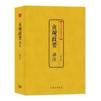 《中国古典文化大系:贞观政要译注》