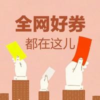 今日好券|10.30上新:京东 京享红包大派送开始啦!最高1111元