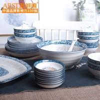 雅诚德 青花瓷碗餐具