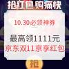 10.30必领神券 : 京东拼购浏览活动得0.5元红包,每天可领!