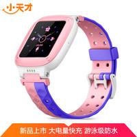 (预售)小天才儿童电话手表Y05快充防水GPS定位智能手表 移动2G学生儿童手表手机 男女孩浅粉