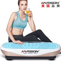 【美国品牌】HARISON汉臣塑身甩脂机 懒人塑身纤体运动机抖抖机型动派 有氧健身器材
