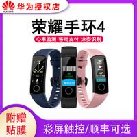honor/荣耀手环4标准版NFC智能彩屏触控心率运动计步防水手表原装