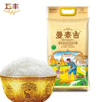 曼泰吉 泰国香米原装进口 臻品泰国茉莉香米 华润五丰荣誉出品 5kg *2件