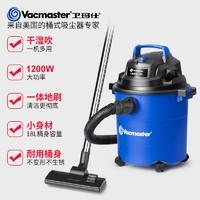 Vacmaster 卫玛士 VOC1220P 家用静音桶式吸尘器