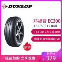 邓禄普(Dunlop)轮胎 185/60R15 84H EC300 原配丰田新威驰/新雅力士