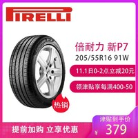倍耐力(Pirelli)轮胎/汽车轮胎 205/55R16 91W 新P7 KS 适配速腾/朗逸/高尔夫/本田思域/宝马