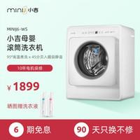 小吉(MINIJ)全自动滚筒迷你洗衣机 小婴儿内衣儿童95°高温煮洗 DD变频电机 上排水 云漫白