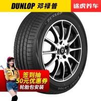 邓禄普汽车轮胎 途虎免费安装 LM703升级花纹 新品LM705 205/60R16 92H