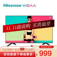 VIDAA 43V1A 43英寸海信全高清网络AI智能语音液晶平板电视