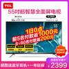TCL 55V6M 55英寸 免唤醒 全场景AI 16GB大内存 4K超高清HDR智慧平板电