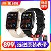 华米Amazfit GTS 智能手表户外GPS定位跑步游泳运动健康男女多功能心率防水手环苹果支付watch