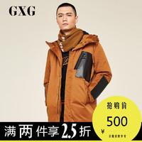 GXG男装 2017冬季热卖焦糖色中长款连帽保暖羽绒服男#174111321 *2件