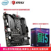 微星(MSI)B360M MORTAR迫击炮主板 +英特尔i5 9400F盒装CPU套装