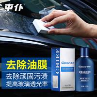 车仆前挡风玻璃去油膜清洗剂清洁汽车用前挡档内强力去污去除垢净