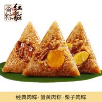 紅船特產嘉興粽子9粽1440克蛋黃鮮肉等手工棕子包郵早餐速食小吃