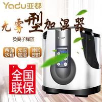 YADU 亚都 YZ-DS252 加湿器 4.4L