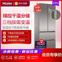 海尔(Haier)BCD-430WDGR 430升法式多门风冷无霜冰箱干湿分储 三档按需变温 变频一级能效 家用电冰箱