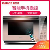 格兰仕(Galanz) 微波炉 G80F23CN3XLN-R6(C1)银) 23L 光波烧烤 APP智控 家用平板光波炉