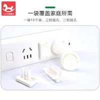 小白馬 兒童防觸電插座保護蓋 三相20個 二相20個
