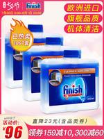 finish洗碗机清洁剂液去油污 西门子海尔等家用洗碗机专用清洁剂