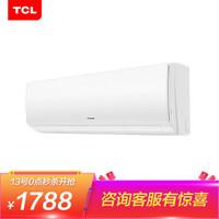 TCL空调 定速冷暖 静音省电 壁挂式空调 空调挂机  1.5匹