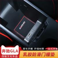 奔驰gla改装门槽垫硅胶防滑200车门扶手垫水杯垫储物盒防尘?;さ?>                 </a>             </div>             <div class=