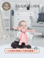 贝易 婴儿安抚巾可入口毛绒玩具