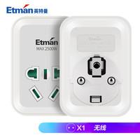 英特曼(ETMAN)欧标转换插头 欧洲欧规欧式韩国德国泰国旅游电源转换插头插座转换器ACAC03