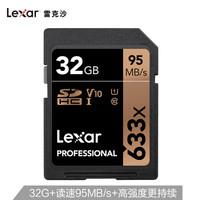 雷克沙32GB 读95MB/s 写20MB/s SDHC Class10 UHS-I U1 V10 SD高速存储卡