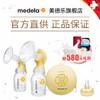 美德乐(Medela) 吸奶器 吸乳器 储奶挤奶器 丝韵翼双边电动吸乳器