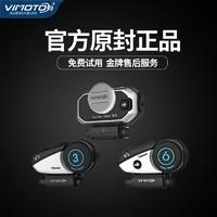 维迈通V3 V6 V8摩托车头盔蓝牙耳机内置对讲机导航配件耳麦底座