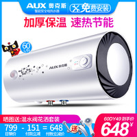 AUX/奥克斯 SMS-60DY49电热水器家用60升洗澡沐浴速热式储水式