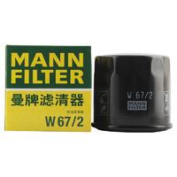 MANN FILTER 曼牌滤清器 W67/2 机油滤芯格