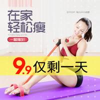仰臥起坐健身器材輔助器家用腳蹬拉力器拉力繩女瘦腰瘦肚子彈力帶+湊單品