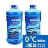 洛饰奇  汽车玻璃水 0℃ 1.8L  2瓶装