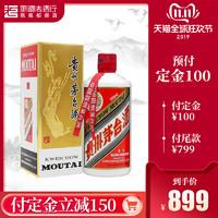 11.11预售贵州茅台酒飞天茅台43度500ml单瓶低度酱香型