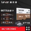 雷克沙667X 储存卡micro sd行车记录仪存储高速手机内存tf卡