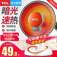 TCL-QNQTNT1小太阳取暖器家用烤火器节能电暖气热扇速热小型暖风机烤火炉 标准款