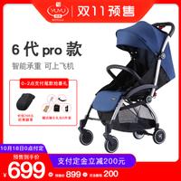 yuyu婴儿推车第六代Pro款轻便折叠婴儿车可坐可躺宝宝手推车伞车 阳极深蓝色