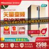 海信(Hisense)519升对开门双开门冰箱变频无霜家用大容量电冰箱 BCD-519WTVBP