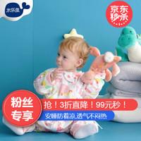 米乐鱼 婴儿睡袋秋冬儿童纯棉睡袋宝宝分腿防踢抱被分区调温乌龟花园粉 80码