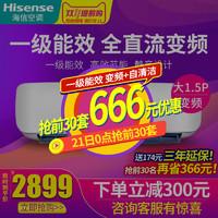 海信大1.5匹p空调35/860A1冷暖家用一级能效节能变频壁挂空调挂机