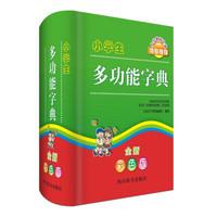 京东PLUS会员 : 小学生新华字典 *5件