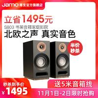 JAMO/尊宝 S803 发烧Hi-Fi音响无源低音高保真书架音箱 家庭影院