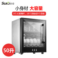 Suki 索奇 RLP50G-3 壁挂式 消毒柜 50升