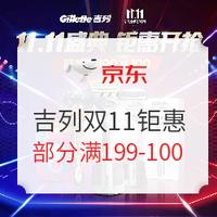 促销活动 : 京东 Gillette吉列自营旗舰店 双11星品钜惠盛典