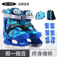 瑞士m-cro迈古米高冰刀鞋儿童男女全套装溜冰鞋初学者专用可调节滑冰鞋