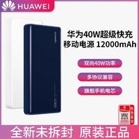 华为40W充电宝原装正品超级快充移动电源12000毫安苹果PD通用